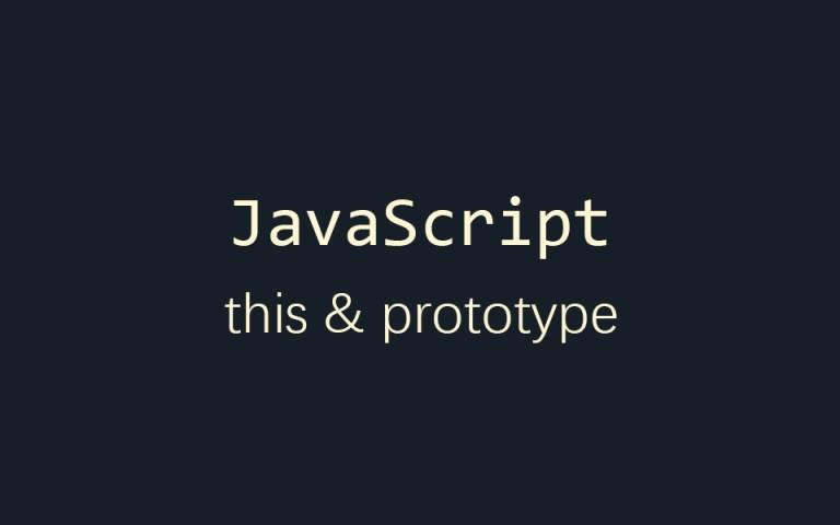 JavaScript 中 this 与 prototype 的本质区别