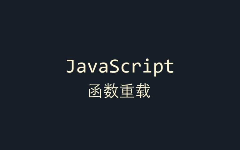 JavaScript 中的函数重载和多态的实现