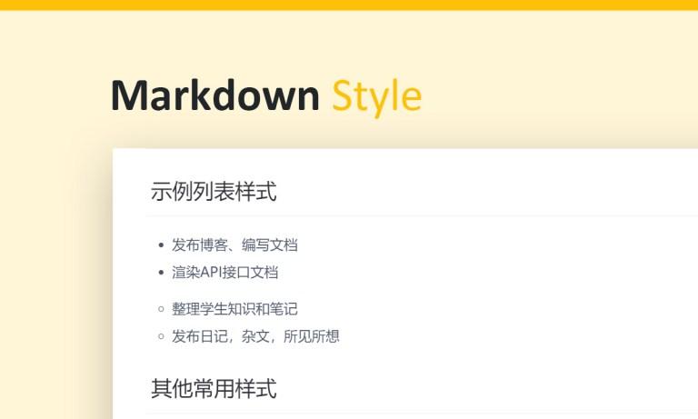 写了几款漂亮的 Markdown 主题样式