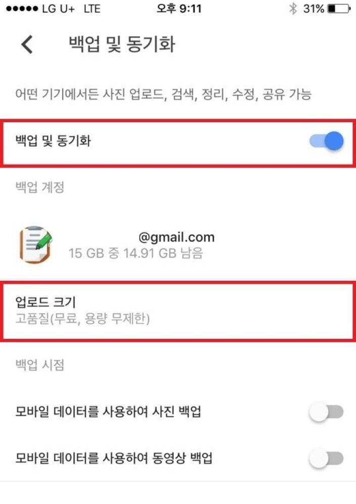 구글포토사용법3