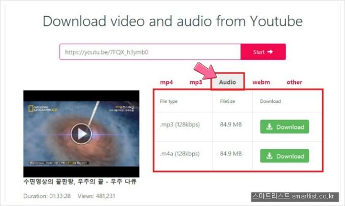 유튜브mp3변환