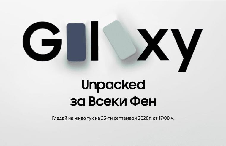 Sony, Apple, Samsung – какво да очакваме от събитията този месец?