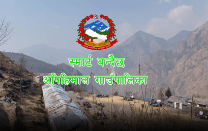 Video Story – Digital Profile Handover at Api Himal Rural Municipality