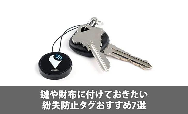 鍵や財布に付けておきたい紛失防止タグおすすめ7選