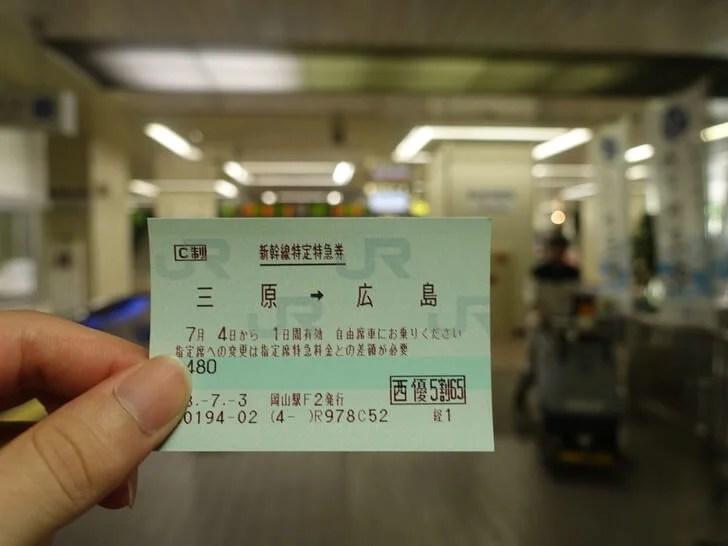 三原駅から広島駅へ移動する特急券