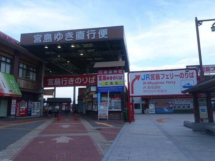 宮島のフェリー乗り場の写真
