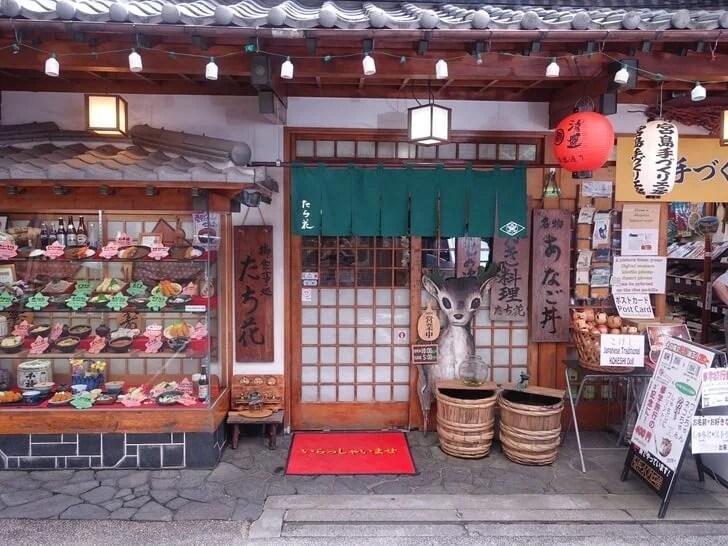 宮島にあるあなごめしが食べられる店の写真