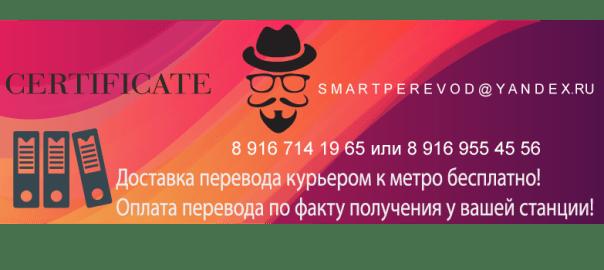 Бюро переводов Бабушкинская
