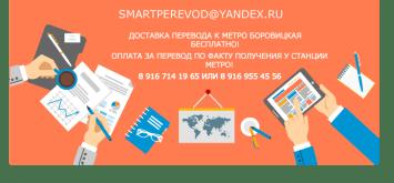 Бюро переводов метро Боровицкая