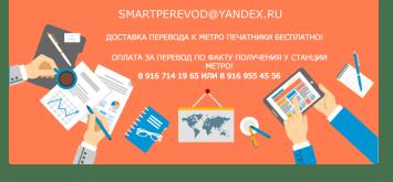 Бюро переводов метро Печатники