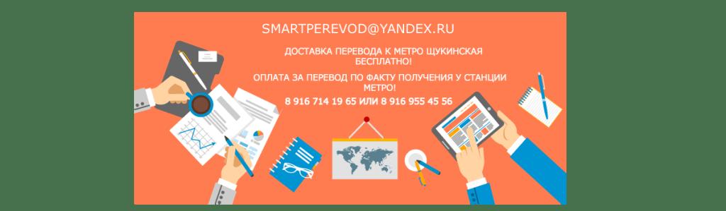 Бюро переводов метро Щукинская