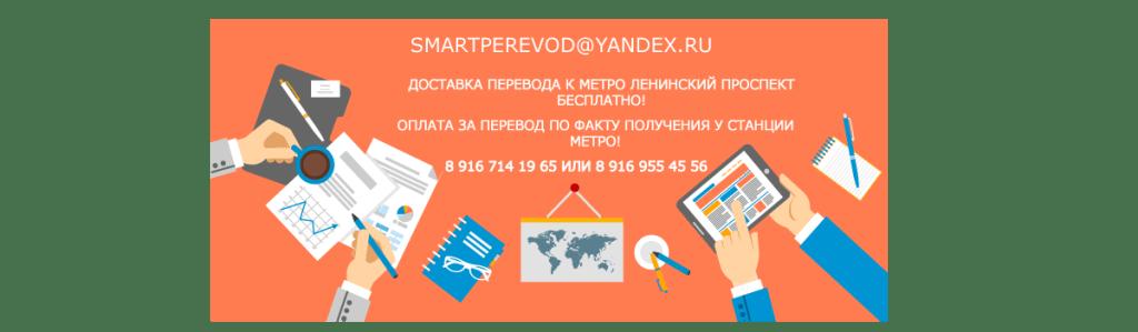 Бюро переводов метро Ленинский проспект