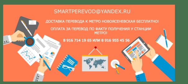 Бюро переводов метро Новоясеневская
