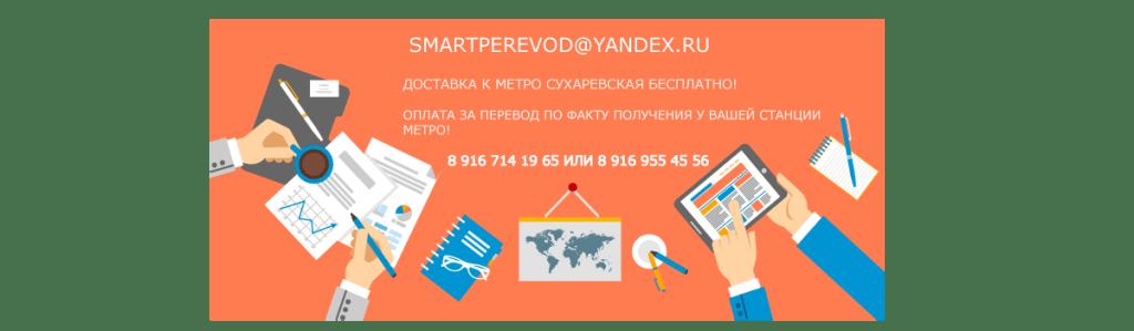 Бюро переводов метро Сухаревская