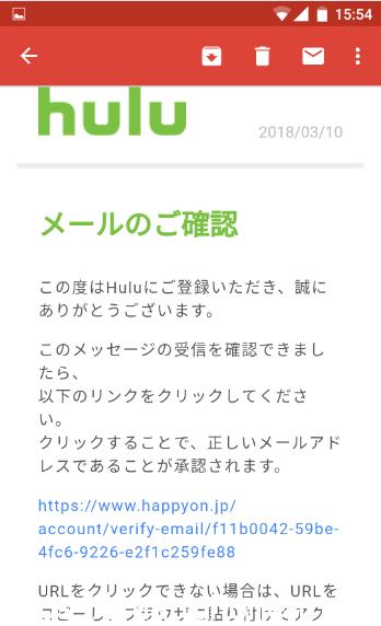 Hulu_メールアドレス確認