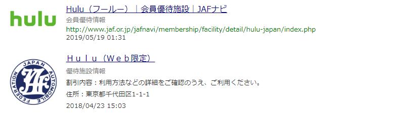 JAFナビの「hulu」検索結果