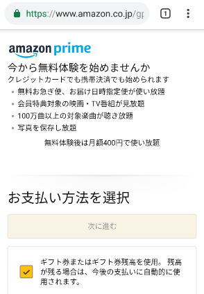 アマゾンプライムビデオ_登録