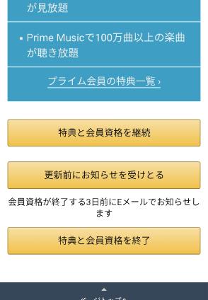 アマゾンプライム_解約