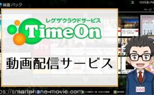 TimeOnで利用できる動画配信サービス