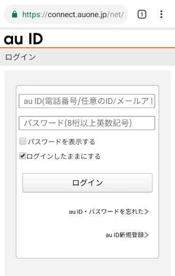auビデオパス_登録方法1