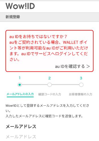 Wow!ID_発行方法1