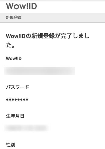 Wow!ID_発行方法4