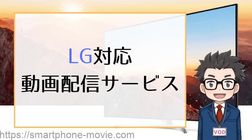 LG対応 動画配信サービス