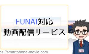 FUNAI対応 動画配信サービス