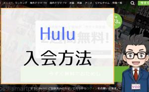 huluの登録方法を解説します