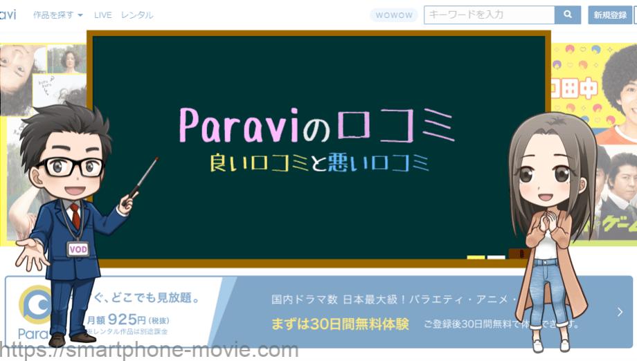 paraviの口コミを紹介