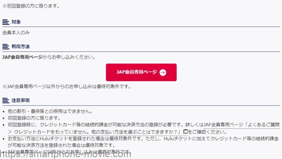 JAFのHulu優待ページ(ログイン時)