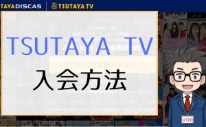 ツタヤTVの登録方法を徹底解説