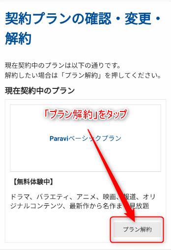 パラビ解約方法4