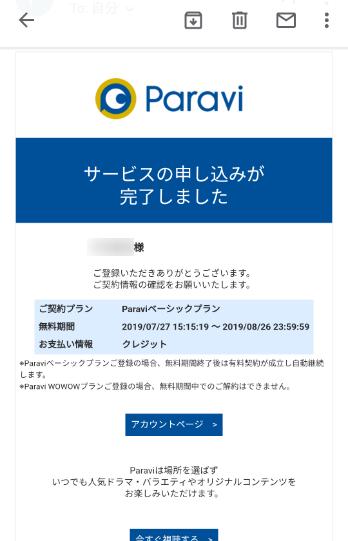 パラビの登録方法9