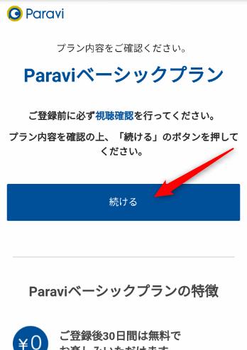 パラビ再登録1