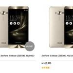 Zenfone3 Deluxeは台湾では9月1日発売!香港は15日!