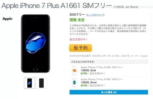 エクスパンシスでSIMフリーiPhone7/7 Plusが予約受付中!ジェットブラックも!