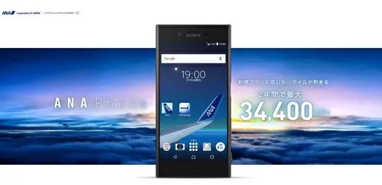 ANAがXperia XZベースのマイルの貯まるANA Phoneを発表