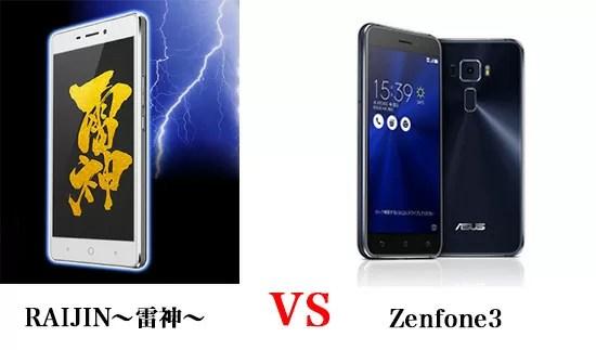 DSDS対応のFREETEL RAIJIN(雷神)とZenfone3を比較!どちらが買い?