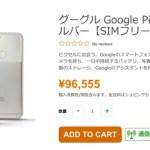 Google Pixelを日本から購入できる!ETORENが取扱い開始!送料関税込みで約99,000円!