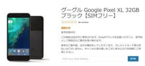 ETORENのGoogle Pixel 128GBとGoogle Pixel XL 32GBの価格は?