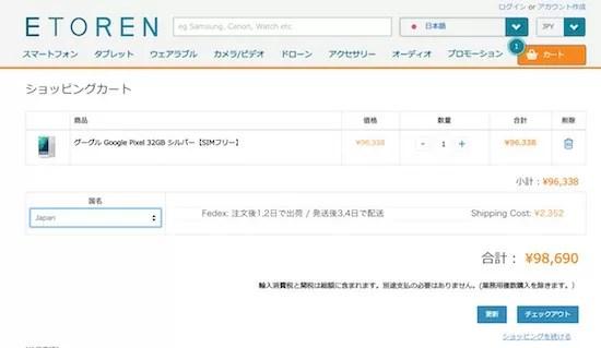 Google Pixelを日本から購入できる!ETORENが取扱い開始!