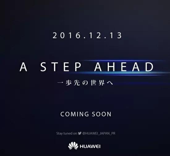 Huaweiが日本国内にて12月13日にHuawei Mate9を発表!
