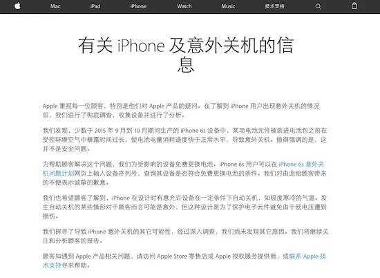 iPhone6sのバッテリー不具合の原因は製造中に長時間空気にさらされたため