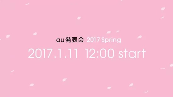 auが1月11日にau発表会 2017 Springを開催!春モデルと学割が発表?