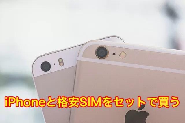 iPhoneと格安SIMをセットで買えるのはどこ?もしもシークスはiPhone SEだけじゃなくiPhone6s/6s Plusも選べる!