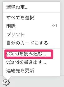【完全版】iPhoneの電話帳(連絡先)をAndroidへ移行する方法3選!〜vCard編〜