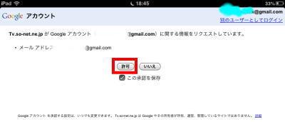 iPad mini nasne yoyaku03