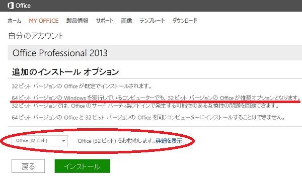 Office2013install02