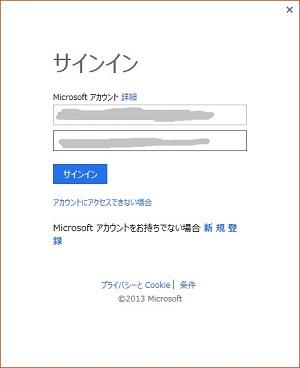 Office2013install11